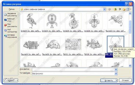 Зачастую любителям творчества необходимо увеличить понравившееся изображение для его дальнейшей переработки и выполнения в том материале, в котором он работает, но не имея навыков рисования приходится брать необходимый формат,  по старинке делить на клеточки и тщательно все вырисовывать, что довольно долго и требует не только времени , но и точности. В век, когда существуют компьютеры практически в каждом доме, можно поступить гораздо проще и быстрее.  Если у вас установлен пакет Microsoft Officce, то возможно в данном пакете присутствует программа Microsoft Publisher фото 9