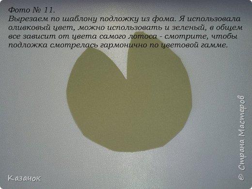 Как сделать лотос из фоамирана