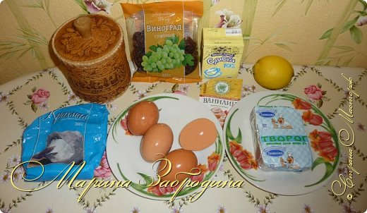 Кулинария Мастер-класс Рецепт кулинарный Творожный пирог Немецкий рецепт Тесто для выпечки фото 3