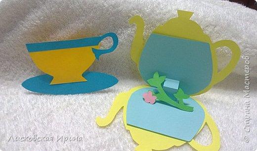 Приглашение на чай! Что может быть приятней встречи с близкими и дорогими людьми за чашечкой ароматного чая? Вот такие открыточки хочу предложить вам сделать. Идея взята из интернета. фото 3