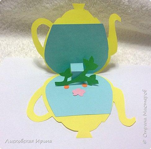 Приглашение на чай! Что может быть приятней встречи с близкими и дорогими людьми за чашечкой ароматного чая? Вот такие открыточки хочу предложить вам сделать. Идея взята из интернета. фото 15