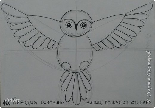 Рисовали с детками подготовительной группы сказочную сову. Сначала на белом листе делали набросок совы (по схеме) простым карандашом, потом обводили и рисовали узоры на крыльях черной гелевой ручкой (карандаш потом стирали). Сову вырезали и наклеили на лист цветной акварельной бумаги, дорисовывали белой гелевой ручкой. Это моя совушка: фото 12