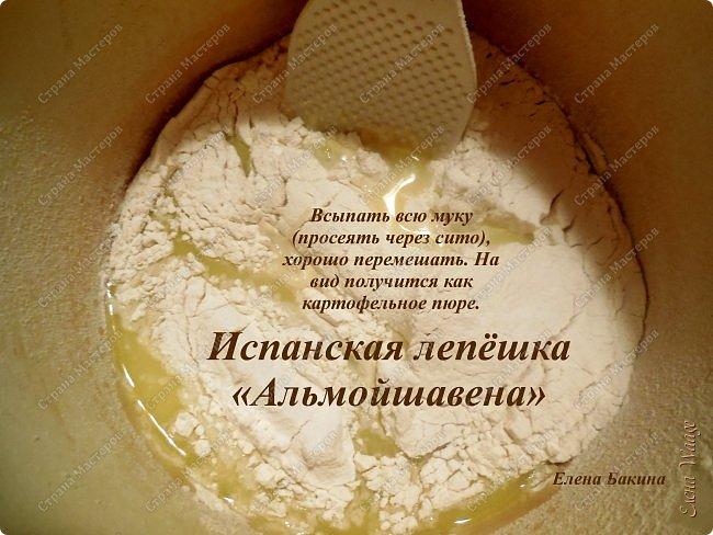 Девчонки, делюсь с вами новым рецептом.Нашла в интернете и очень уж мне полюбилась эта находка.        Альмойшавена - очень интересная, сладкая лепешка испанских евреев. Тесто готовится буквально за 5 минут из простейших продуктов, процесс выпечки захватывает дух, а в итоге получается необыкновенная, безумно вкусная, хрустящая, с сахарной корочкой выпечка к утреннему чаю или кофе. Настоятельно рекомендую попробовать! фото 4
