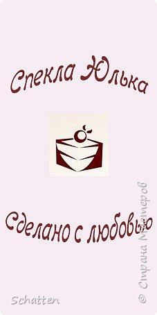"""Вот здесь https://stranamasterov.ru/node/907692 я уже рассказывала предысторию. На сей раз мой творец решил сделать все совсем в другом стиле. Объясню, почему Юлька))) Всё взрослое дружественное окружение зовет меня исключительно ЮльСанна, а вот дети зовут только Юлей (во многом потому, что не очень люблю слово """"тетя""""), ну а мама моя ооооочень любит производное от моего имени - Юлька. Вот ребенок и решил, что бабушке будет вдвойне приятнее, если на бирочке будет именно это производное. А поскольку печь всякие булочки, пиццы, батоны и прочее я очень люблю, решила, пусть будет))) фото 3"""