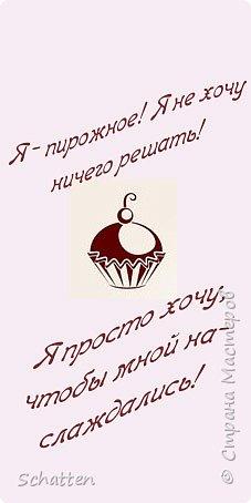 """Вот здесь https://stranamasterov.ru/node/907692 я уже рассказывала предысторию. На сей раз мой творец решил сделать все совсем в другом стиле. Объясню, почему Юлька))) Всё взрослое дружественное окружение зовет меня исключительно ЮльСанна, а вот дети зовут только Юлей (во многом потому, что не очень люблю слово """"тетя""""), ну а мама моя ооооочень любит производное от моего имени - Юлька. Вот ребенок и решил, что бабушке будет вдвойне приятнее, если на бирочке будет именно это производное. А поскольку печь всякие булочки, пиццы, батоны и прочее я очень люблю, решила, пусть будет))) фото 2"""