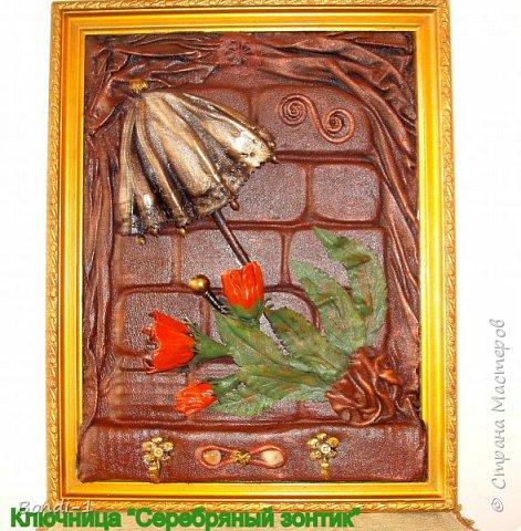 Картина панно рисунок Ключница Серебряный зонтик Дерево Картон Кожа фото 1