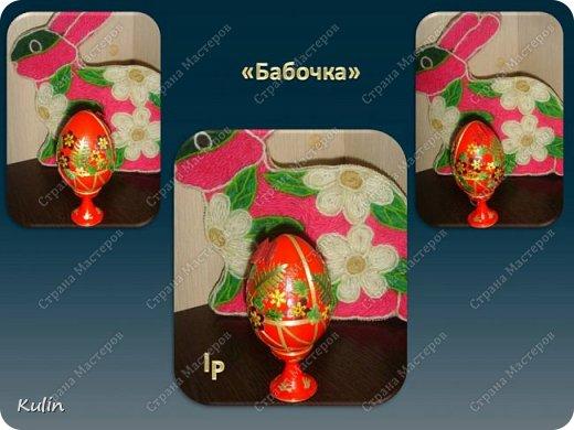Вот они... пасхальные сувенирные яйца,пока все вместе! фото 7
