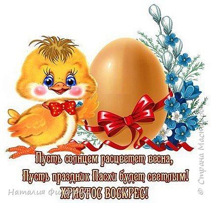 Здравствуйте дорогие друзья!!! Со светлым праздником вас!!!  Свершилось чудо из чудес, Вновь на земле Христос воскрес! Блестят на солнце купола, Звонят во все колокола!  Щебечут птицы, все цветет, Сын Божий счастье нам несет! С днем Светлой Пасхи вас, друзья, Пусть благоденствует семья!   Вот такой веночек я сделала для декора комнаты на Пасху. фото 9