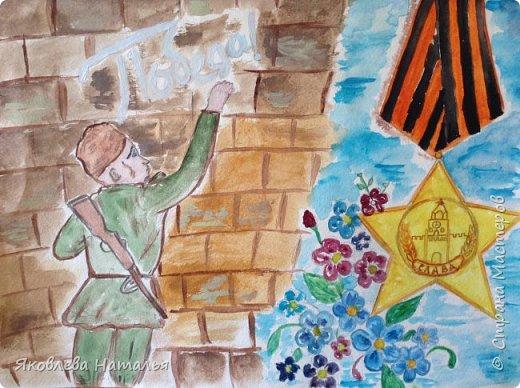 Доброго времени суток! Поздравляю всех с наступающим Великим праздником - Днём Победы!!! В преддверии этого события, рисовали с детьми с 1 по 7 класс работы, используя различные материалы. Сначала работы гуашью. Желаю приятного просмотра! фото 12