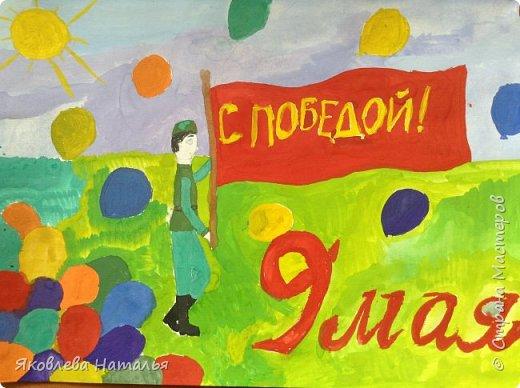 Доброго времени суток! Поздравляю всех с наступающим Великим праздником - Днём Победы!!! В преддверии этого события, рисовали с детьми с 1 по 7 класс работы, используя различные материалы. Сначала работы гуашью. Желаю приятного просмотра! фото 6