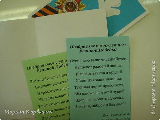 Вот такие замечательные открытки в честь праздника мы изготовили с детьми подготовительной группы. фото 12