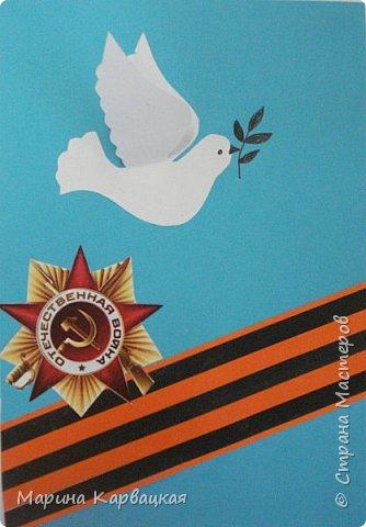 Вот такие замечательные открытки в честь праздника мы изготовили с детьми подготовительной группы. фото 14