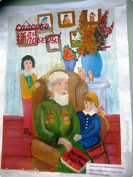 Автор рисунка  Татарова Карина 6 класс.  фото 2