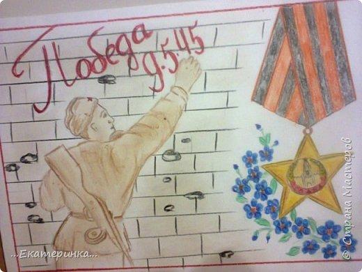 Ко Дню Победы. фото 1
