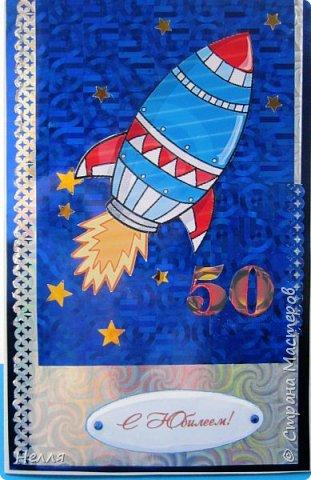 """Сделала открытку на юбилей детского сада """" Ракета"""" Подбирала материл под ракету, которую распечатала на фотобумаге. Использовала: лист акварельной бумаги, голографическую бумагу, распечатки, дырокол звезда, бордюрный дырокол, клей """"Момент"""". фото 2"""