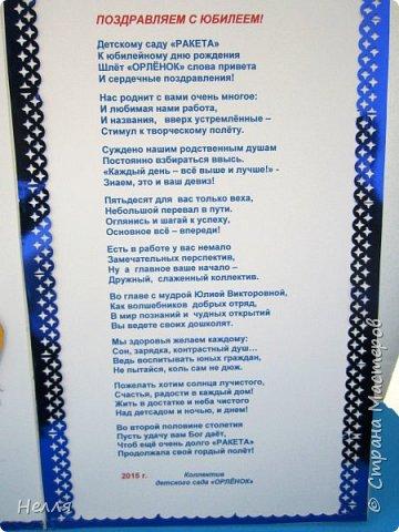 """Сделала открытку на юбилей детского сада """" Ракета"""" Подбирала материл под ракету, которую распечатала на фотобумаге. Использовала: лист акварельной бумаги, голографическую бумагу, распечатки, дырокол звезда, бордюрный дырокол, клей """"Момент"""". фото 5"""