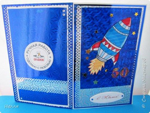 """Сделала открытку на юбилей детского сада """" Ракета"""" Подбирала материл под ракету, которую распечатала на фотобумаге. Использовала: лист акварельной бумаги, голографическую бумагу, распечатки, дырокол звезда, бордюрный дырокол, клей """"Момент"""". фото 7"""