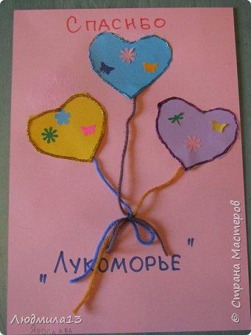 Огромное СПАСИБО Татьяне Николаевне! Столько идей! Так нужна была открытка на выпускной утренник! Очень часто пользуемся, но со своими переделками. Еще раз выручили! фото 1