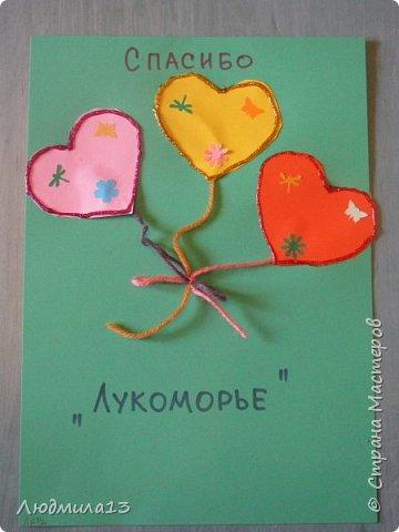 Огромное СПАСИБО Татьяне Николаевне! Столько идей! Так нужна была открытка на выпускной утренник! Очень часто пользуемся, но со своими переделками. Еще раз выручили! фото 4