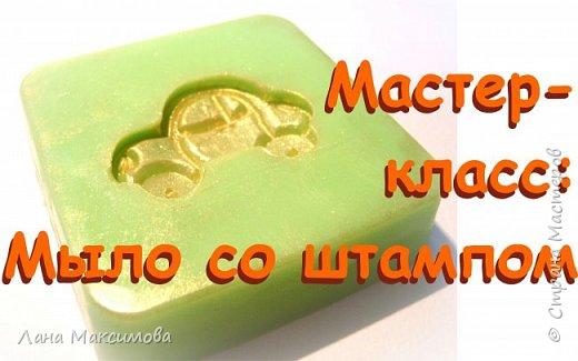 Мастер-класс по мыловарению: мыло со штампом