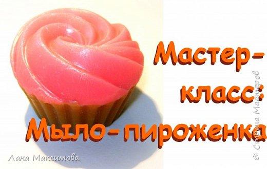 Мастер-класс по мыловарению: мыло-пироженка