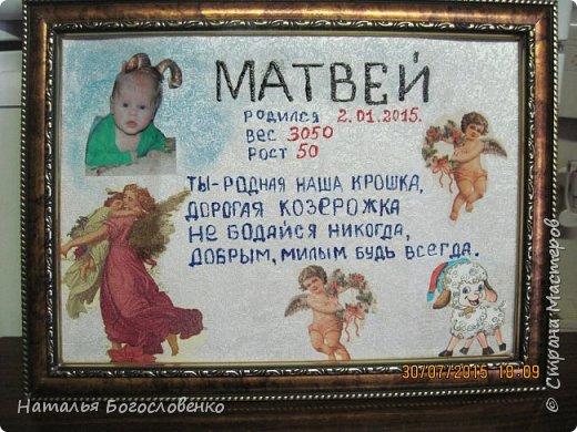 Метрика для  внука
