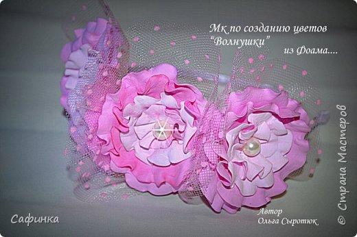 """Доброе время суток,мои дорогие! И вот снова, я Ольга Сыротюк с Вами! Сегодня представляю Вашему вниманию Мастер класс по созданию цветков """"Волнушки"""" из Фоама ... и Крепление атласн.ленты к ободку... Да, решила я сегодня отойти не много от реалистичности цветов...и предлагаю по фантазировать, по быть не много дизайнерами... В обработке венчиков, тоже Америку не открыла...данный способ давно всем известен, для тех кто занимался или занимается  цветами из ткани или атласных лент...Обжигание при помощи свечи или зажигалки... В МК показываю способ придание """"Волнушек"""" при помощи зажигалки... В итоге получился дизайнерский, нарядный, нежный  и в тоже время простой ободок....для Ваших очаровательных принцесс... К МК прилагаю видео с музыкальным сопровождением для вдохновения...  Приятного просмотра! фото 1"""