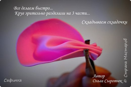 """Доброе время суток,мои дорогие! И вот снова, я Ольга Сыротюк с Вами! Сегодня представляю Вашему вниманию Мастер класс по созданию цветков """"Волнушки"""" из Фоама ... и Крепление атласн.ленты к ободку... Да, решила я сегодня отойти не много от реалистичности цветов...и предлагаю по фантазировать, по быть не много дизайнерами... В обработке венчиков, тоже Америку не открыла...данный способ давно всем известен, для тех кто занимался или занимается  цветами из ткани или атласных лент...Обжигание при помощи свечи или зажигалки... В МК показываю способ придание """"Волнушек"""" при помощи зажигалки... В итоге получился дизайнерский, нарядный, нежный  и в тоже время простой ободок....для Ваших очаровательных принцесс... К МК прилагаю видео с музыкальным сопровождением для вдохновения...  Приятного просмотра! фото 7"""