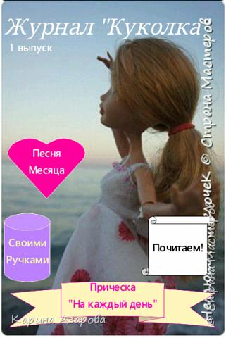 """Журнал """"Куколка"""" фото 1"""