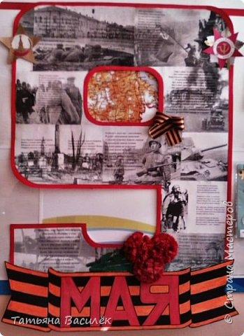 Такую стенгазету мы сделали в детский сад на выставку к Дню Победы.   Слава нашим генералам И солдатам рядовым. Слава павшим и живым, От души спасибо им! Не забудем тех героев, Что лежат в земле сырой, Жизнь отдав на поле боя  За народ, за нас с тобой! С. Михалков http://kinder1.net/stihi/stihi_k_9_maya.html   Спасибо за идею стенгазеты: https://stranamasterov.ru/node/172225 https://stranamasterov.ru/node/181448  фото 12