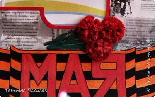 Такую стенгазету мы сделали в детский сад на выставку к Дню Победы.   Слава нашим генералам И солдатам рядовым. Слава павшим и живым, От души спасибо им! Не забудем тех героев, Что лежат в земле сырой, Жизнь отдав на поле боя  За народ, за нас с тобой! С. Михалков http://kinder1.net/stihi/stihi_k_9_maya.html   Спасибо за идею стенгазеты: https://stranamasterov.ru/node/172225 https://stranamasterov.ru/node/181448  фото 9