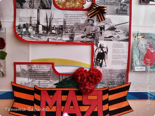 Такую стенгазету мы сделали в детский сад на выставку к Дню Победы.   Слава нашим генералам И солдатам рядовым. Слава павшим и живым, От души спасибо им! Не забудем тех героев, Что лежат в земле сырой, Жизнь отдав на поле боя  За народ, за нас с тобой! С. Михалков http://kinder1.net/stihi/stihi_k_9_maya.html   Спасибо за идею стенгазеты: https://stranamasterov.ru/node/172225 https://stranamasterov.ru/node/181448  фото 11