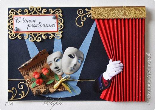 Украсить, поздравительные открытки режиссеру