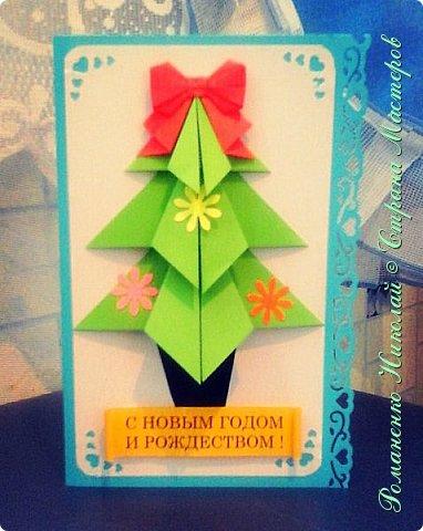 Оригами открытка новый год