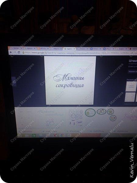 Мастер класс для творческих людей,у которых нет принтера,дурацкий почерк,или нет цветного принтера. фото 2