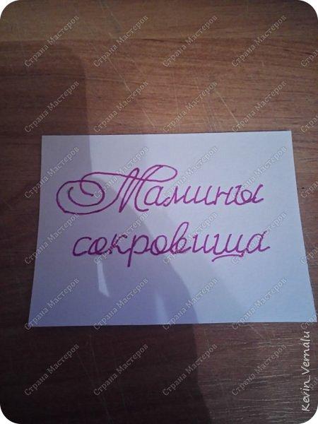 Мастер класс для творческих людей,у которых нет принтера,дурацкий почерк,или нет цветного принтера. фото 5