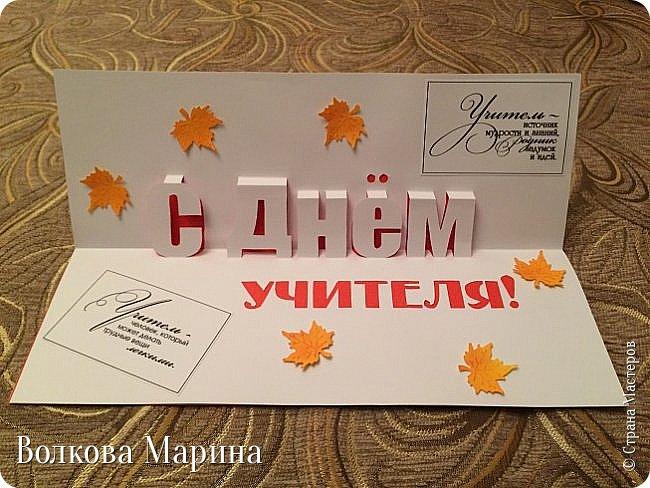 Пока открытка, открытки ко дню учителя киригами