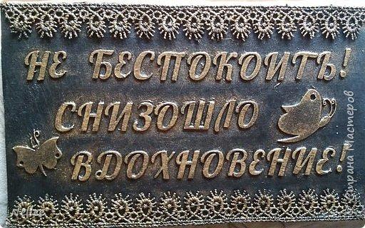 """Добрый день, жители страны мастеров! Вот такую табличку на дверь кабинета я сделала. Текст таблички взяла с сайта http://dcpg.ru/blogs/16876/. Для текста и декора использовала чипборды. В Новосибирске брала их в магазине """"Леонардо"""". Идея декора моя. фото 1"""