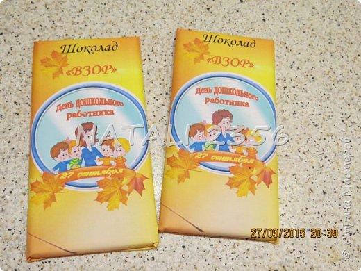 Такие подарочные шоколадки получили коллеги к празднику. Благодарю за идею мастера страны https://stranamasterov.ru/user/135044