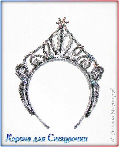 Корона для Снегурочки