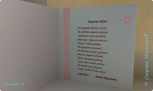 """Всем доброго вечера! Еще в августе месяце был у меня заказ от молодого человека. Сделать подарок из бумаги для жены к годовщине """"бумажной свадьбы"""". Времени было мало, всего лишь полтора суток. Решила им сделать фото рамку, открытку и букет с конфетами. фото 12"""