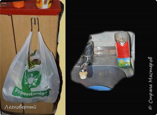 """Мусоропровода в нашем доме нет, как и почти во всех старых домах в центре Москвы (чему мы и рады: не воняет на лестнице) значит мусор надо таскать на помойку. Миновали времена пахучего жестяного ведра с прилипшими на дне намертво картофельными очистками и мусорными баками больше напоминавшими силосные башни. Цивилизованно класть мусор в плотно закрываемые мешки: попробуйте на Западе бросить мусор в дырявом мешке или паче вовсе без него - Ваши же соседи или просто прохожие заснимут Вас на телефон и настучат с последующим большим штрафом. На Западе мусорные мешки несколько лет выдавали бесплатно каждому, да и теперь они стоят по их деньгам гроши. Пробовали мы копить мусор в таких чёрных мешках, которые надеваются на ведёрко под мойкой. Но от этого способа мы с женой отказались: каждый день надень мешок на ведро, сними, надень новое, мешки с завязками дороги, а без завязок неудобны. Ведро грязнится и его надо мыть часто, сушить, а то завоняется, хранить его надо под мойкой, чтоб выбросить порцию мусора, дверцу открыть, закрыть, если руки сальные, мокрые - дверца грязнится. Да и под мойкой у нас стоит бак с бельём на стирку, порошки, Калгоны и прочие кухонные и стиральные принадлежности. Кажется на первый взгляд или нюх, что гигиеничнее прятать отбросы с глаз долой, но нам оказалось удобнее и здоровее иметь их на виду, чтоб не накапливать, не допускать ситуации, когда тревожно ноздри раздуваешь, зайдя на кухню. Да и тараканам-муравьям-мошкам сложнее так размножиться.  Короче, пришли к сегодняшнему методу: мокрые и пахучие отбросы складываем в пакет из-под молока, стоящий на мойке (справа на снимке). Он прочный и водонепроницаемый, что очень удобно. Даже когда селёдку чистим или гниль с фруктов удаляем запаха практически нет. Об него удобно выбивать сеточку мойки, на которой скапливаются плёнки и обрезки. И грязь не разлетается при этом. Расходуем молока один-два литра в день, как раз хватает этой тары, чтобы больше суток не стоял """"мокрый"""" пакет в доме. Остальной мусор с"""