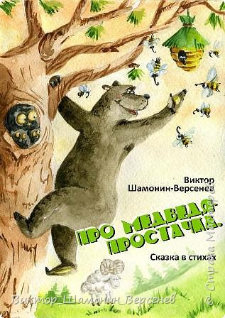 Про медведя-простака