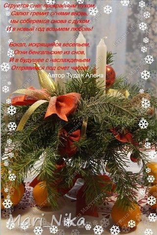 Добрый вечер, предпраздничный вечер Всем! Спешу поздравить всех с Наступающим Новым Годом!  Безмерно рада наступающим десятидневным каникулам, будет время выспаться, доделать то, до чего никак не доходят руки (ну я ОЧЕНЬ на это рассчитываю) , а еще конечно настроить планов на новый 2016 год. фото 1