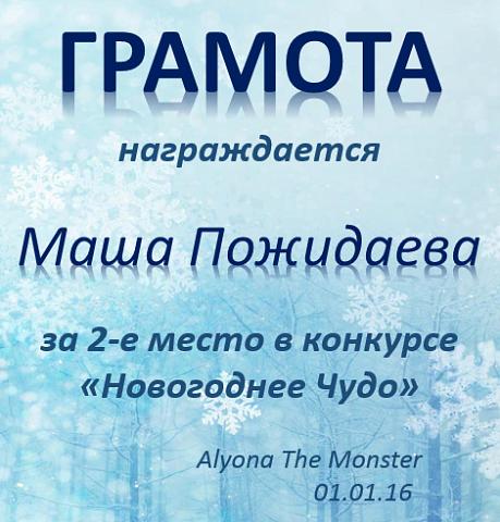 """Приветствую всех жителей Страны Мастеров! Сегодня я с радостью объявляю итоги конкурса """"Новогоднее чудо"""". Итак... фото 7"""