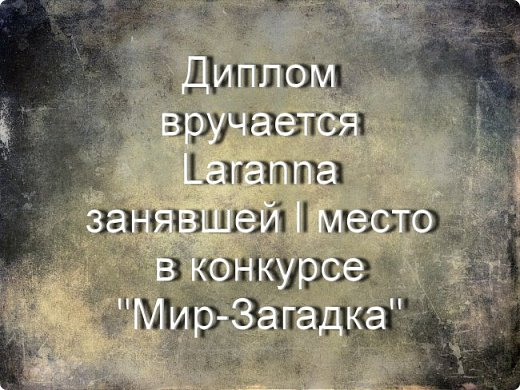 "Итоги конкурса ""Мир-Загадка"" фото 2"