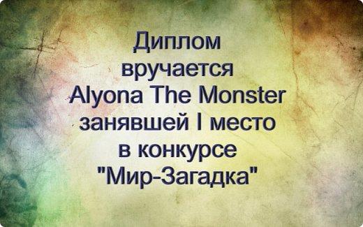 "Итоги конкурса ""Мир-Загадка"" фото 3"