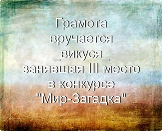 "Итоги конкурса ""Мир-Загадка"" фото 7"