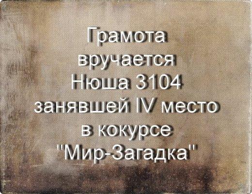 "Итоги конкурса ""Мир-Загадка"" фото 8"