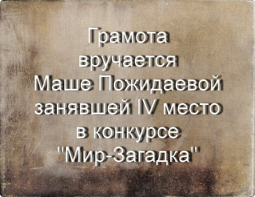 "Итоги конкурса ""Мир-Загадка"" фото 9"